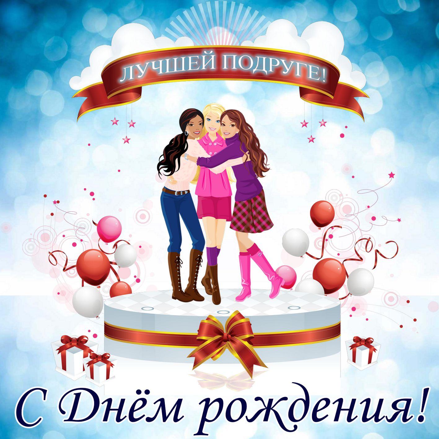Поздравления с Днём Рождения лучшей подруге