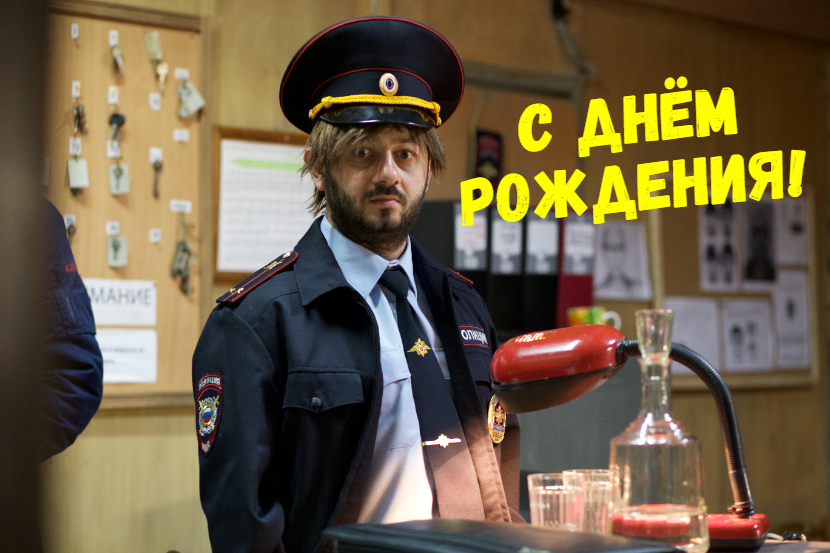Смешная картинка с днём рождения от Александра Родионовича Бородача