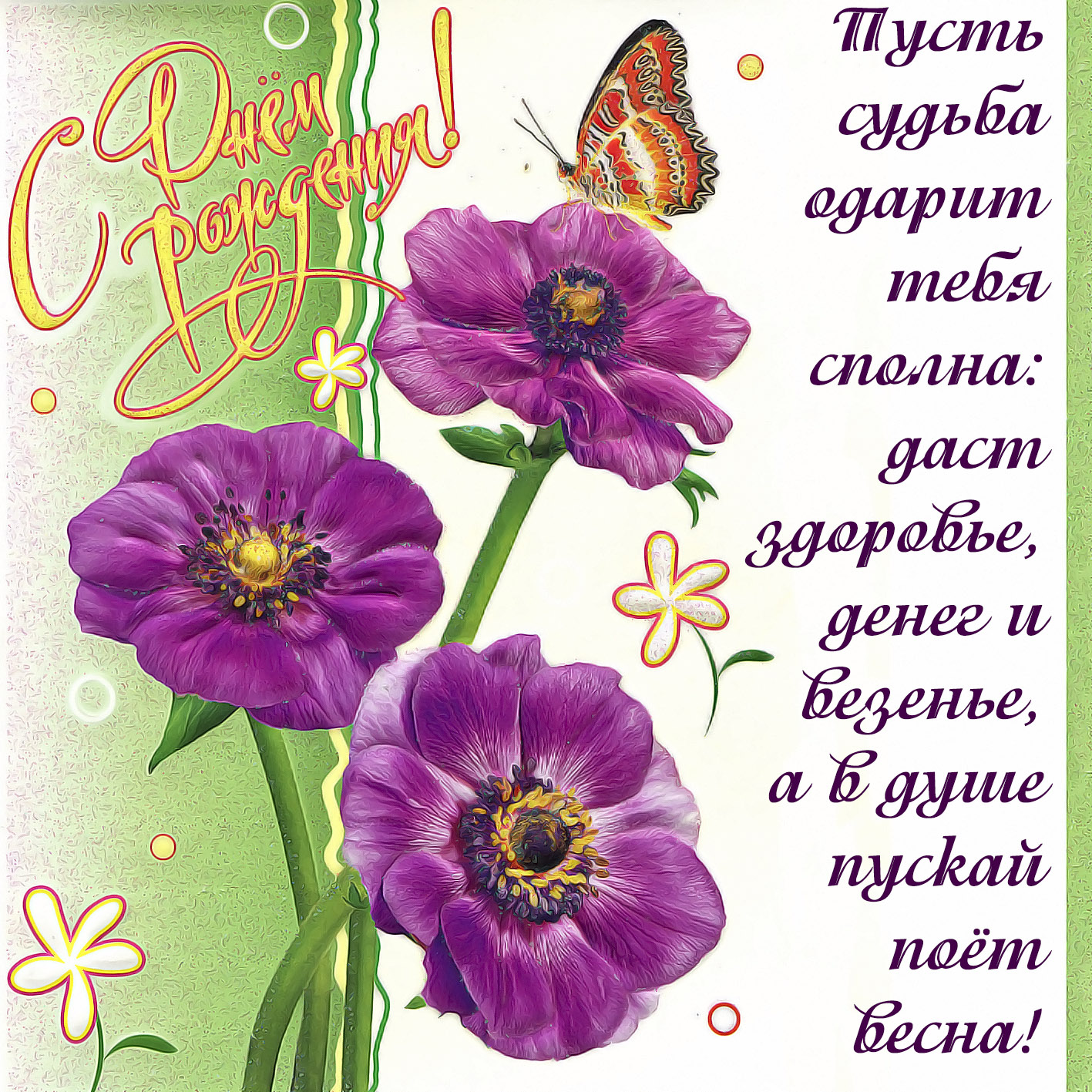 Поздравления с днём рождения женщине, Красивые открытки поздравления