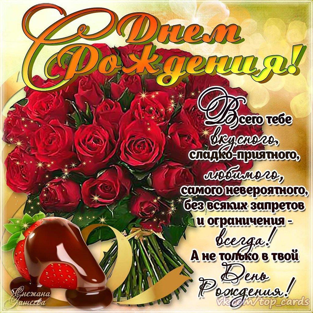 Красивые поздравления с днем рождения с розами
