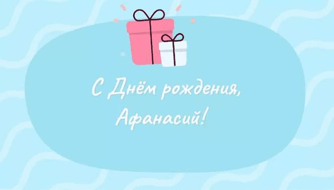 Открытка с днём рождения Афанасий!