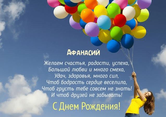 Открытка со стихами для Афанасия в день его рождения!