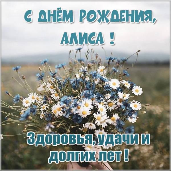 Красивая картинка с букетом полевых цветов на день рождения Алисе!