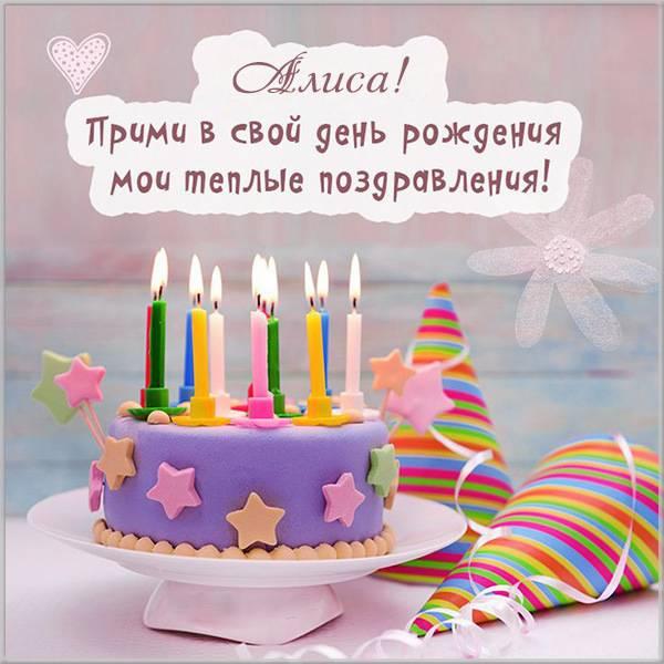 Открытка Алиса, прими в свой день рождения мои тёплые поздравления!