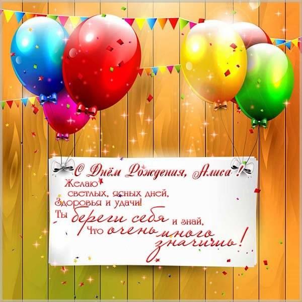 Праздничная открытка с пожеланиями на день рождения для Алисы