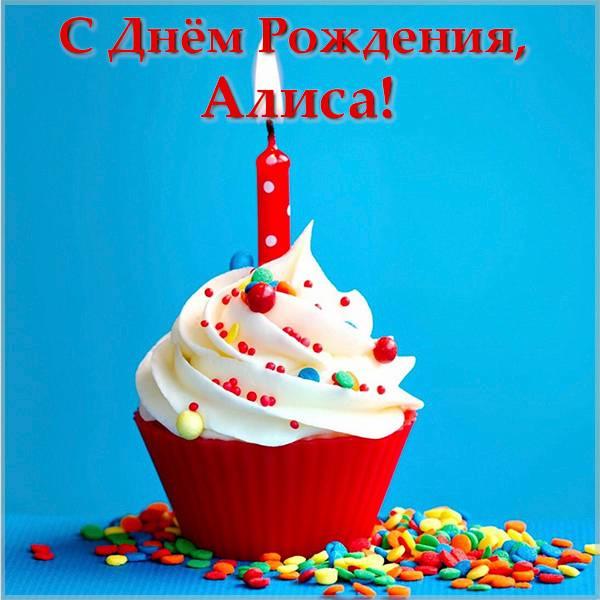 Прикольная картинка с днём рождения, Алиса!