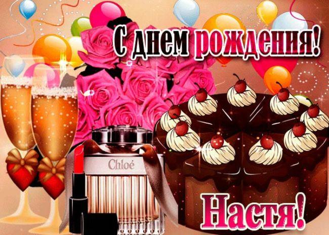 Праздничная открытка с шампанским и тортом на день варенья Насте
