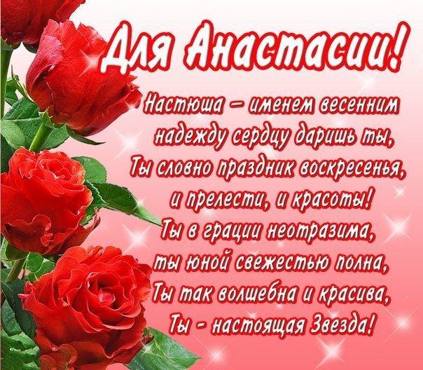 Картинка со стихами и цветами на ДР Анастасии