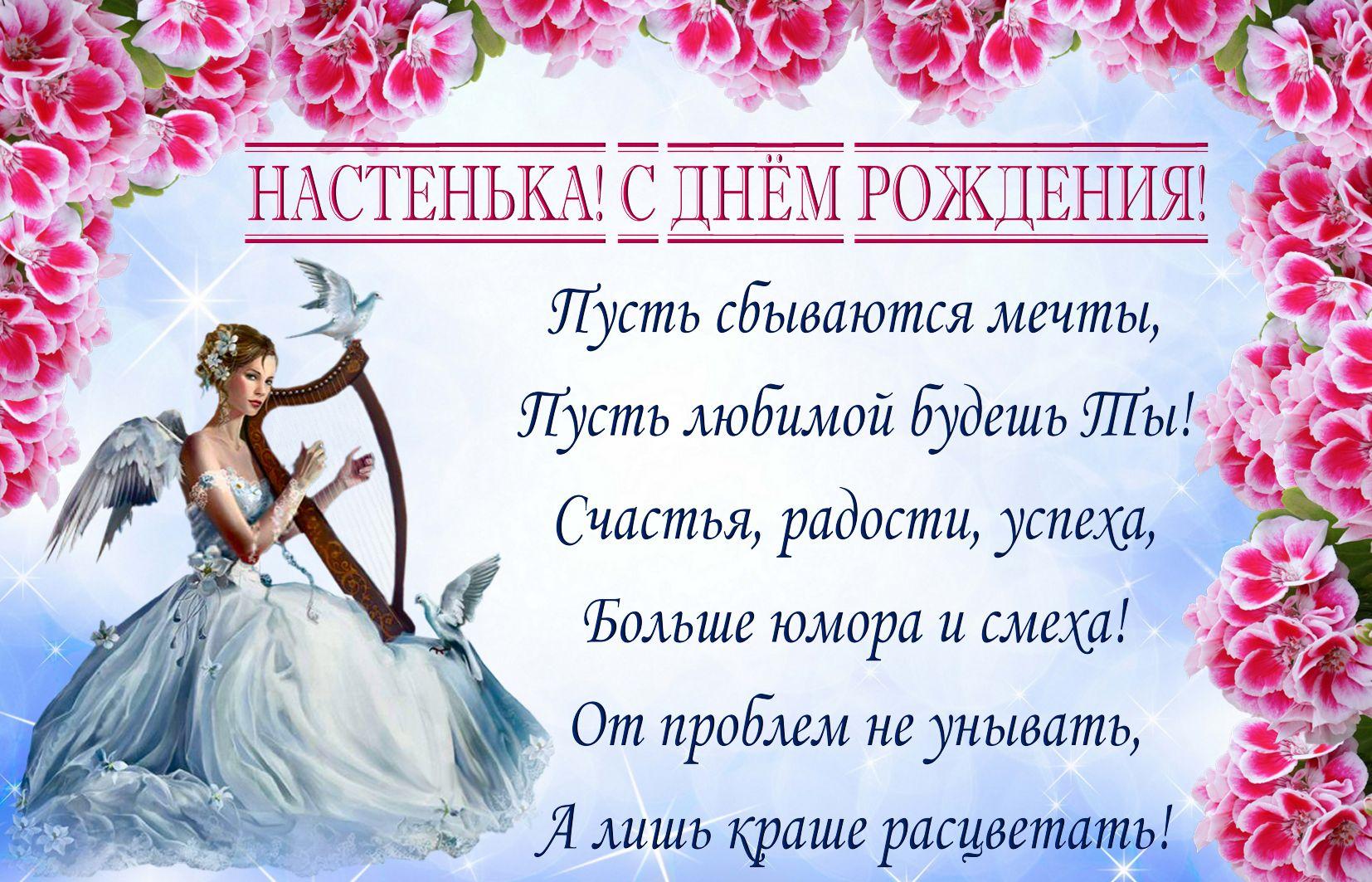 Красивая открытка со стихами с днём рождения Настенька!