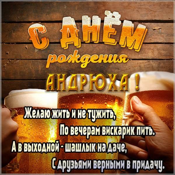 Крутая брутальная открытка с пивом на день рождения Андрею