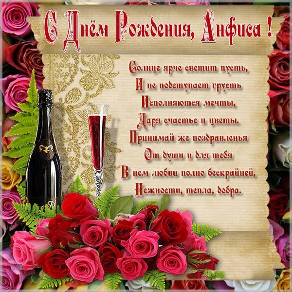 Открытка со стихами и пожеланиями на день рождения Анфисе