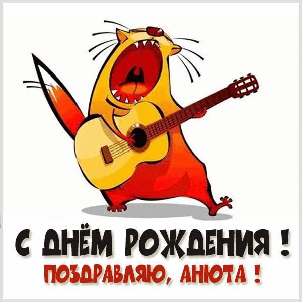 Смешная открытка с поющим котом на день рождения Анюте!