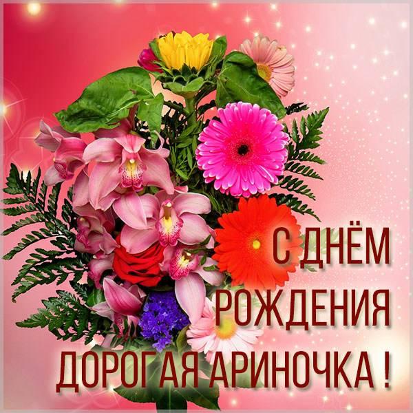Картинка с букетом цветов для дорогой Ариночки в день её рождения!
