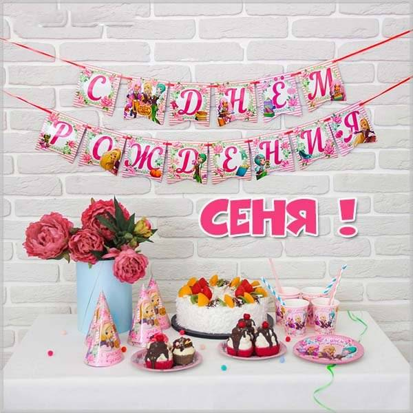 Красивая картинка с цветами на день рождения для Сени!