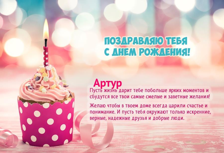 Открытка с красивыми пожеланиями на день рождения Артуру!