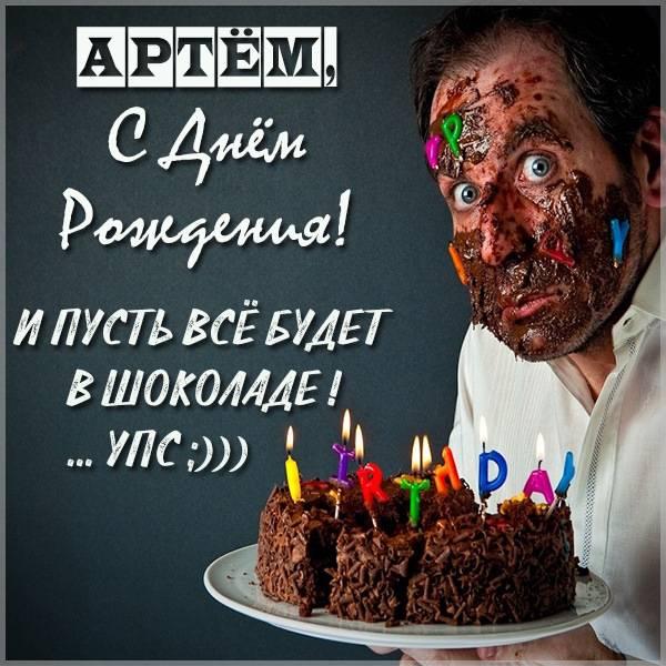 Смешная картинка с днём рождения, Артём!