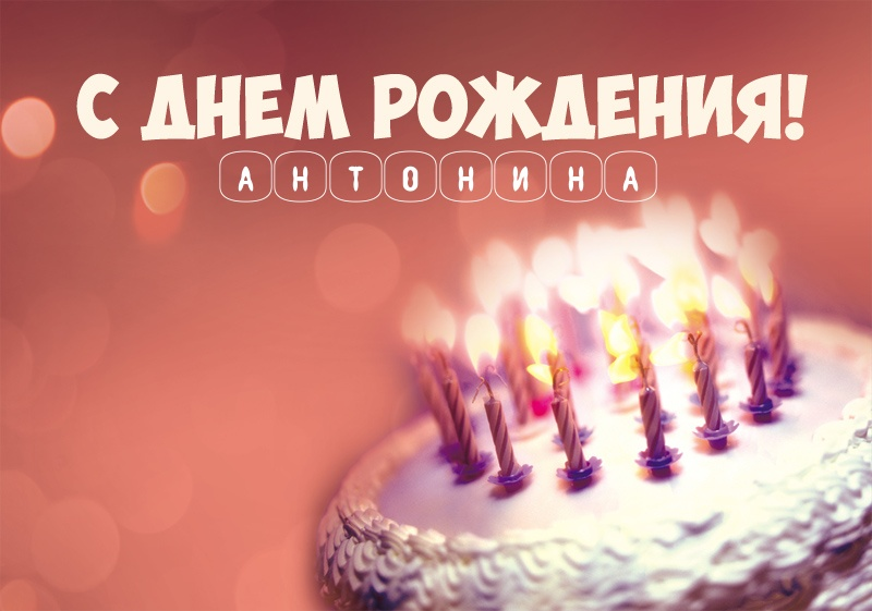 Прикольная картинка с тортом и свечками с днём рождения Антонина