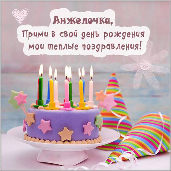 Красивая открытка Анжелочка, прими в свой день рождения мои тёплые поздравления!