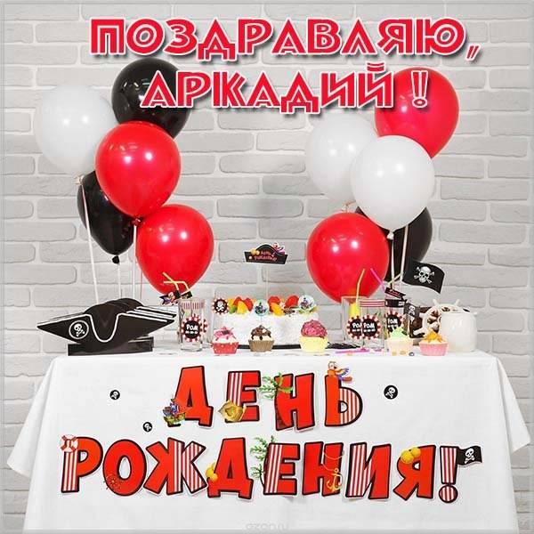 Поздравления с днём рождения для Аркадия