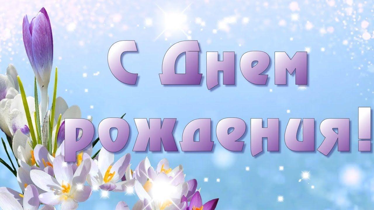 Весенняя открытка с днём рождения)))