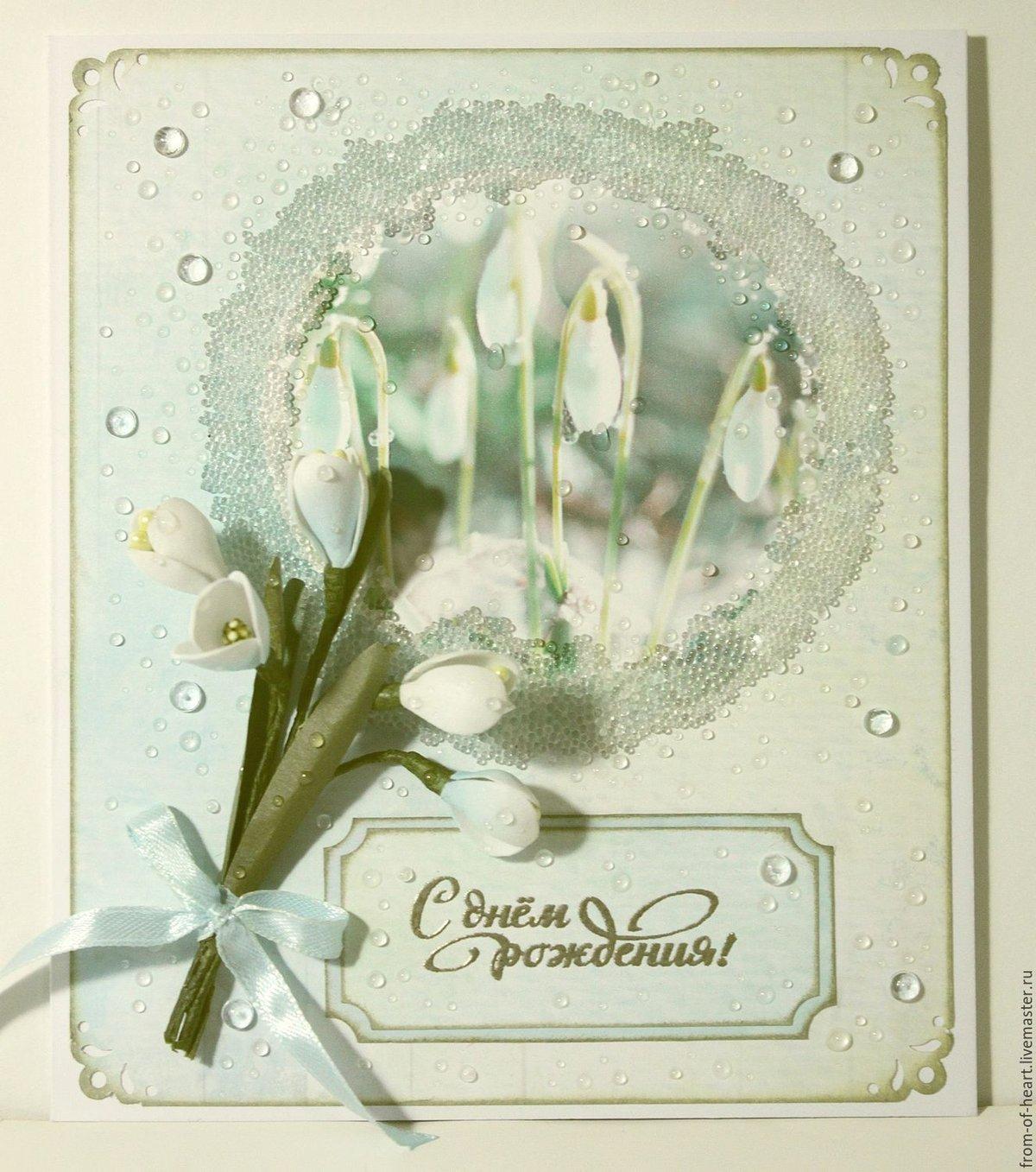 Красивая нежная открытка с цветами для рождённых весной