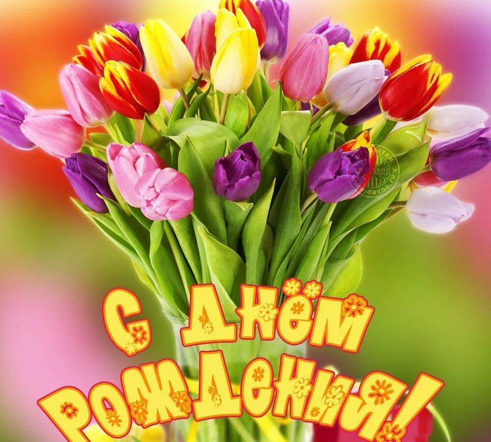 Картинка с днём рождения, весенний букет тюльпанов