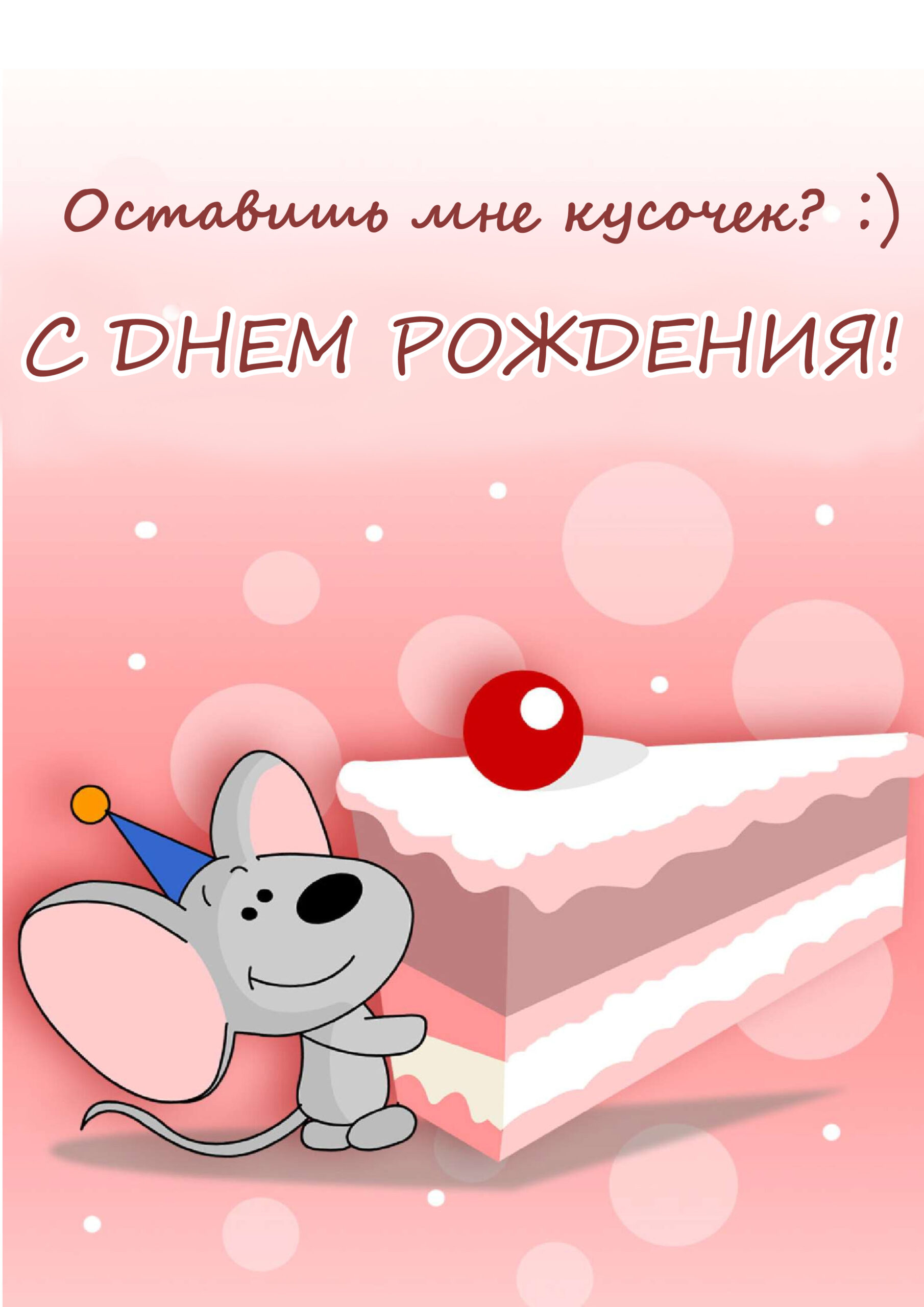 Милые открытки С Днем Рождения!