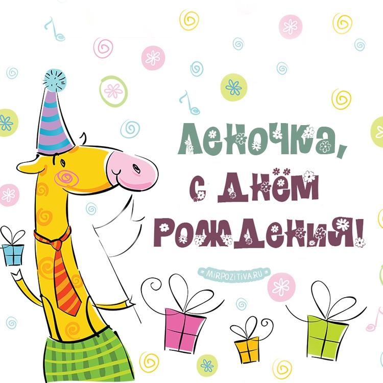 Рисунок поздравление с днем рождения