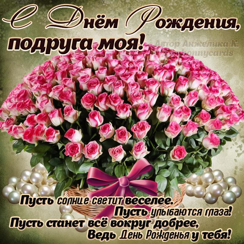 Картинка Огромный букет роз подруге на День рождения.
