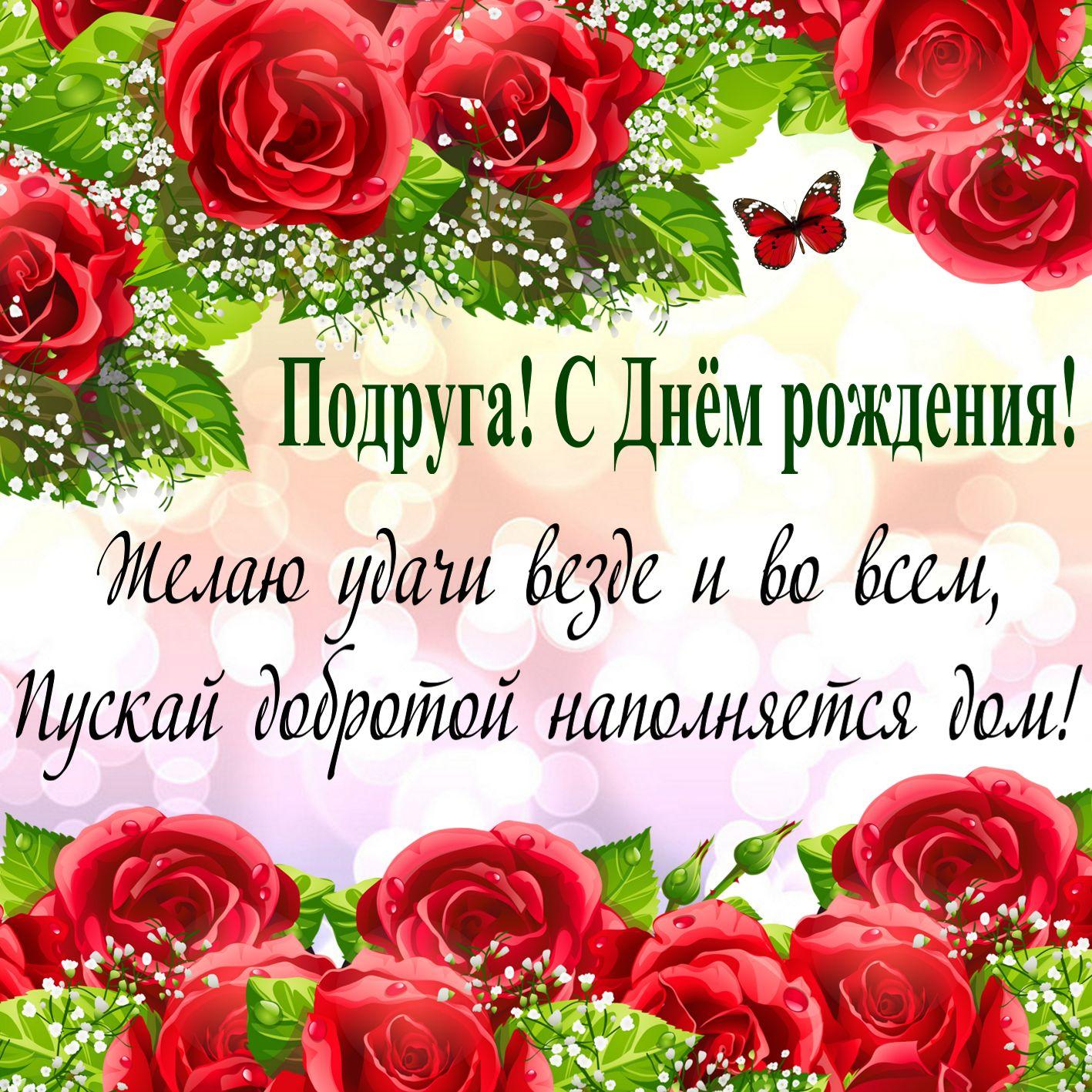 Поздравления с днём рождения для лучшей Подруги