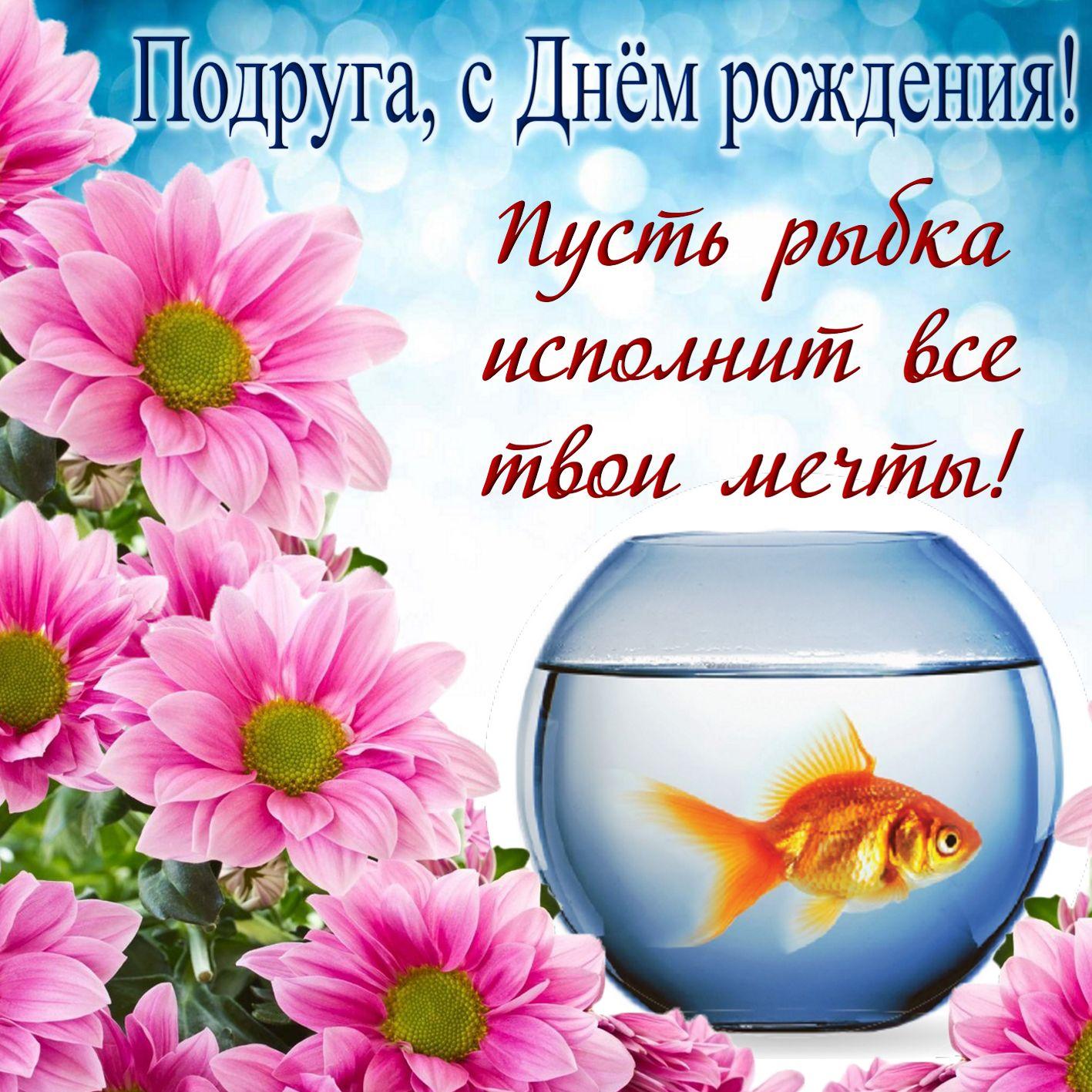 Картинка Золотая рыбка на фоне розовых цветов.