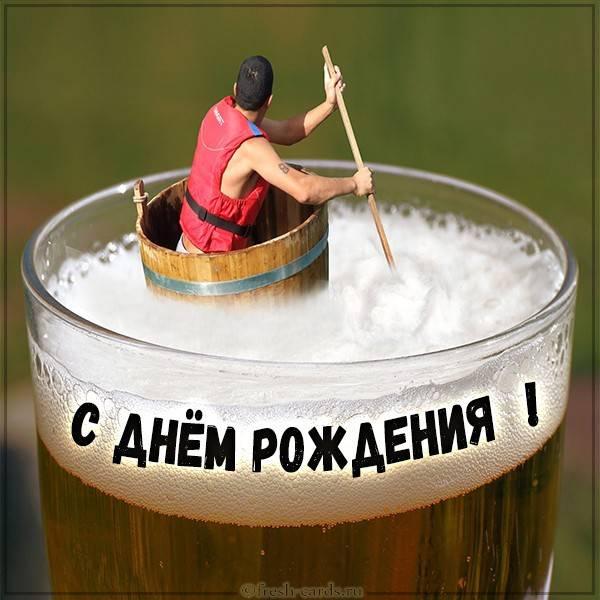 Прикольная открытка плавай в пиве на день рождения
