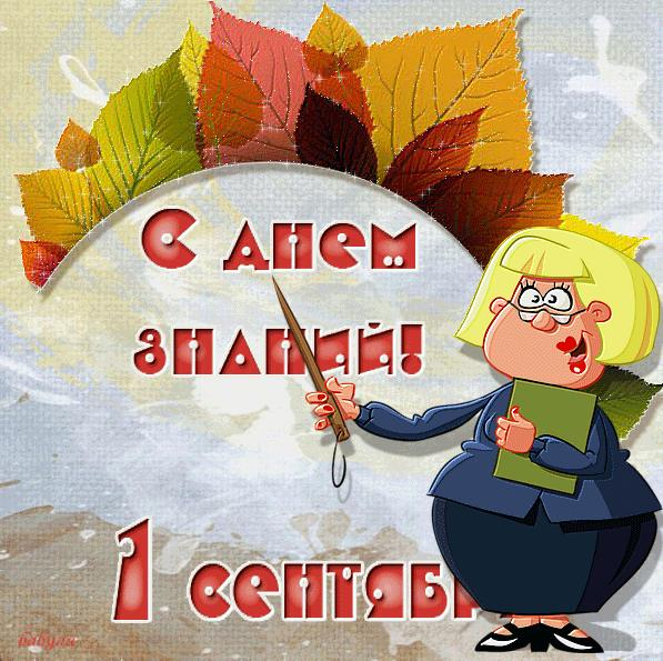 Гифки с 1 сентября