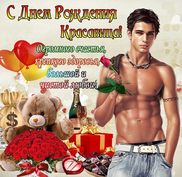 Сексуальные открытки с днём рождения женщине